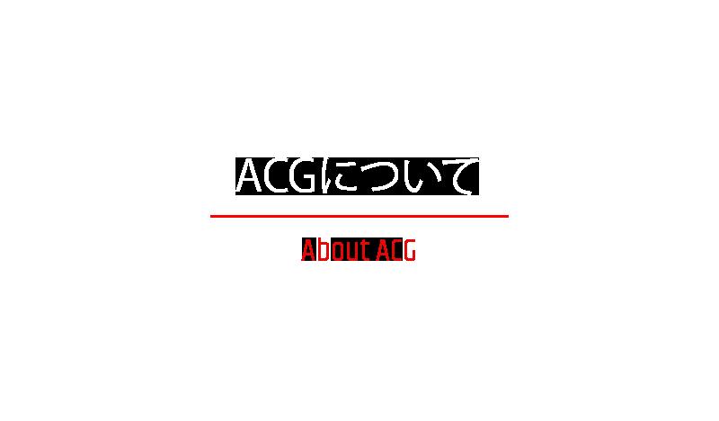 ACGについて