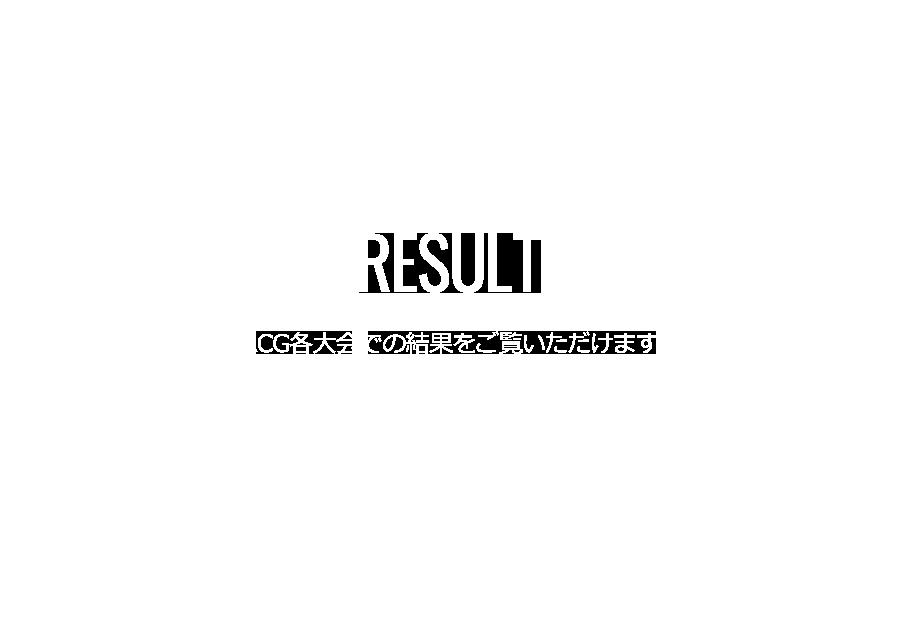 RESULT ACG各大会での結果をご覧いただけます